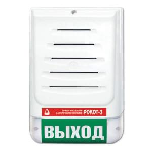 РОКОТ-3 вариант 4 оповещатель Свето-звуковой 2 Вт, 12В, 250мА